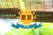 6月21日「夏至」は、下半期に向けて陽気を補充しよう!