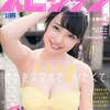 「彼女をスマホで撮りたくて」ってコンセプトは面白いけど…「スピリッツ No.32 向井地美音 from AKB48」のグラビアの感想