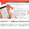 一太郎Padが2020年2月に登場。OCR機能があるメモアプリ