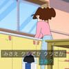 クレヨンしんちゃん 第962話 雑感 りゅうちぇる夫妻の元ネタっぽいミッチー・ヨシりん夫妻について。
