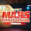 テラフォーミングマーズ脱出『火星地球化計画』の感想