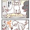 初めての弱肉強食【087】