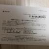 菊水化学工業(7953)より中間配当の案内が届きました。