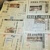 抗議する人々の報じ方は政権との向き合い方を反映〜備忘:安保法案強行採決の在京紙報道の記録