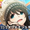 【ナナシス】11/2メンテナンスまとめ!マコトの新EPが追加されるぞ!