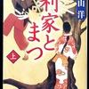 「利家とまつ(上)」竹山洋(新潮文庫)