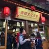 南鑼鼓巷で花文字の名前を書いてもらう&北京のTシャツブランドPlastered 8のポーチ