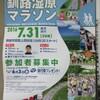 【マラソン】釧路湿原マラソン・30km、2時間00分00秒で完走