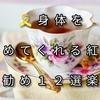 🎗身体を温めてくれる紅茶お勧め12選楽天🎗