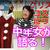 【昼ライブ6】 クリスマスコスプレについて中年女が語ってみた【Youtubeライブ配信】