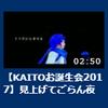 KAITOお誕生会2017『見上げてごらん夜の星を』投稿
