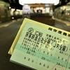青春18切符で行く、熱海日帰り家族旅行