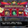 【ドラクエ】クリスマスログボが豪華(´;Д;`)!【ライバルズ】