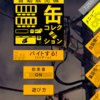 自動販売機缶コレクション!!略せば缶コレ!!艦これとは違うのよ(。-`ω-)基礎編