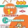 日商簿記1級&全経簿記上級④