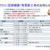 FCU(空調機器)等更新工事のお知らせ