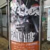 機動警察パトレイバー 30周年突破記念『OVA-劇パト1展』in新潟 観てきた
