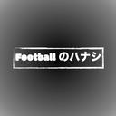 サッカー戦術分析 〜Footballのハナシ〜