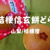 【山梨土産】桔梗屋のどらやき「桔梗信玄餅どら」きな粉餅とつぶし餡がポイント