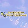 子ども向け英語歌CDは「Weesing」シリーズが人気。コスパ◎の英語耳づくり。