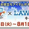 ローソン×伊藤園×ドラゴンクエストX オンライン キャンペーン今年もきたぞおお!!カバンほしい!!!