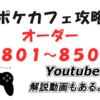 1/27追加! ポケモンカフェミックス新オーダー攻略 (オーダー801~850)