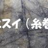 糸魚川ヒスイ:糸巻き翡翠