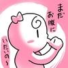 【妊娠38週検診】赤ちゃんが下がらない!出産はまだまだ先かも?