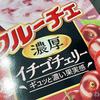 牛乳の賞味期限が来たから処理する為に「フルーチェ 濃厚 イチゴチェリー」を買った!