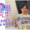 NHK新レギュラー番組『不可視研究中』MC決定!