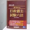 『行政書士試験六法』は独学受験生必携の教材