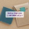 ベルロイ最薄の二つ折り財布「High Line Wallet」レビュー