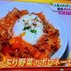 たっぷり野菜のボロネーゼ丼 ノンストップレシピ 2017/1/23