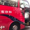 台湾「台北-高雄」快適すぎる長距離バス旅 ~「和欣客運」「阿羅哈客運」徹底比較~