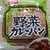 ヤマザキ 油で揚げていない 野菜カレーパン 食べてみました
