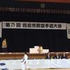 第25回佐倉市民空手道大会