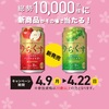 【懸賞当選】セイコーマート✖️サッポロビール リラックスロットキャンペーンで「り・ら・く・す350ml缶一本」当選!