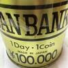 500円玉貯金達成!!(2度目!!)