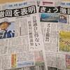 基地建設強行「理不尽」「差別」と訴える沖縄2紙~辺野古「承認撤回」の各紙社説