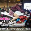 紗喜花のモトレポ!#12-3 東京オートサロン2017を視察!③