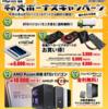 【BTO特価】主要PCショップの期間キャンペーン情報(まとめ)