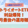 1週間で8000円!トライオートETFの利益爆発【8月第5週運用報告】