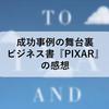 成功事例の舞台裏ビジネス書『PIXAR』の感想