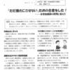 熊本教育ネットワークユニオン ユニオン通信を発行しました。