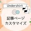 【はてなブログ】初心者がUndershirtにかえてみた(記事ページのカスタマイズ)