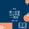 公立中高一貫校を第一志望にした理由Best4 神奈川県 中学受験と日能研