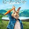 【映画】ピーターラビット【初の実写化!有名絵本のウサギ!実は恋のキューピッド?あらすじ,感想】※ネタバレなし