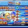 【ガチャ報告】サクスペ「パワプロ2020発売記念」