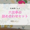 【北海道グルメ】コープで購入した六花亭の詰め合わせセットがすごくお得