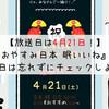 【放送日は4月21日!】レギュラー化した『おやすみ日本 眠いいね』!土曜日は忘れずにチェックしよう!